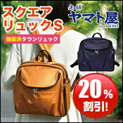 【ヤマト屋バッグ】リュックサック[NV161スクエアリュックS]日本製軽量ポリカーボネイト洗濯可なで肩デイリー旅行送料無料10p