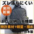 【ヤマト屋 バッグ】[ズレスリュックLL B4] ビジネス リュックサック B4対応 PC収納 撥水加工 軽量 大容量15L 送料無料 楽天 通販