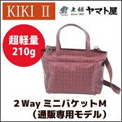 ヤマト屋ショルダーバッグキキ22wayミニバケットMt735手提げポシェットレディースバッグ軽量撥水日本製送料無料p10
