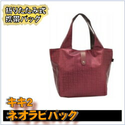 【送料無料】バッグの老舗ヤマト屋キキ2ネオラビ