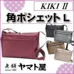 キキ2角ポシェットL(通販限定モデル)