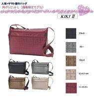 キキ2角ポシェットL(通販限定モデル)カラー