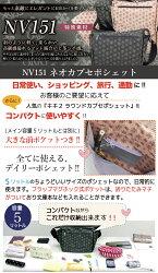 【送料無料】【ヤマト屋バッグ】[NV151ネオカブセポシェットN915]ヤマト屋ショルダーバッグヤマト屋カバン日本製ポリカーボネイトコーティング撥水フェイラーp10レディースladies