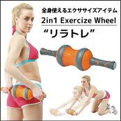 エクササイズホイールリラトレ腹筋ローラー腹筋トレーニング筋トレ