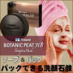 ボタニックH8ソープパック洗顔せっけんパック泥パック泡パックピートフィンランド洗浄ハチミツシアバターローヤルゼリー