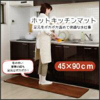 ホットキッチンマットSB-KM9045×90cmキッチンマットあったか足元冷え症水回り通販楽天電気温かい暖かい