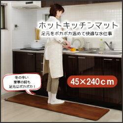ホットキッチンマットSB-KM24045×240cmキッチンマットあったか足元冷え症水回り通販楽天電気温かい暖かい