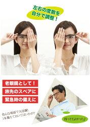 アドレンズスペアペア眼鏡メガネ度数調整視力通販楽天コンタクトコンタクトレンズ調節備え予備グラス