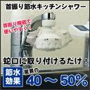 節水効果は40〜50%!首振り機能で使いやすく首振り節水キッチンシャワー 節水 節約 シンク キ...