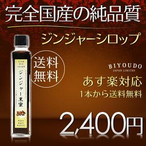 長崎産の生姜シロップ(ジンジャーシロップ)(しょうが湯)です。口コミでも多くの反響を獲得!長...