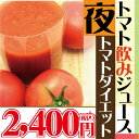 「ほこ×たて」で放送されて大反響!アスリートも愛飲!家族の健康を守るトマトジュース ぜひ、1度ご注文下さい!必ず商品の良さをご実感頂けます!!トマトのみを丸搾りしたストレートジュース 平山さんの味トマトを使用!「ほこたて」でも取り上げられた昔ながらのトマト 新発売「トマト飲みジュース」