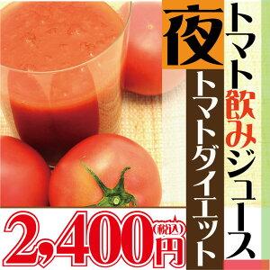 「ほこ×たて」で放送されて大反響!アスリートも愛飲!家族の健康を守るトマトジュース ぜひ...