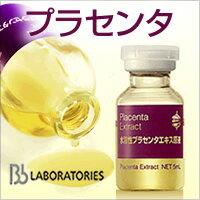 【送料無料】ビービーラボラトリーズ 水溶性 プラセンタ エキス原液 5ml