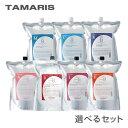 【送料無料】TAMARIS タマリス ラクレア オー シャンプー 2000ml & トリートメント 2000g お得詰替えセット