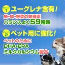 バイオザイムワン 正規品 ミドリムシ ユーグレナ サプリメント 犬猫ペット用 30g カルシウム/DHA/EPA ドッグフード サプリ(メール便 送料無料)(3袋まで)最安値 正規品 3