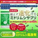 ミドリムシエメラルド ユーグレナ サプリメント 乳酸菌/マキベリー/コエンザイムQ10/葉酸/パラミロン/置き換えダイエット/送料無料(93粒入り・約1ヶ月分)6個セット 3