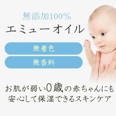 【マッサージオイル】無添加 ベビーオイル エミューオイル原料100%「エミューの雫(72ml)」3本お得セット 乾燥肌や乳児湿疹、アトピーの方に()