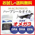 【オメガ3 サプリ】EPA DHA 話題のDPAを豊富に含有 ハープシールオイル(1袋60粒入)「マクロビオス」 買いまわり 買い回り 対象 送料無料