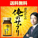 男性用サプリ 40代からの「俺のサプリ」牡蠣エキス・亜鉛・黒しょうが(...