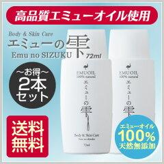 YAHOOニュース掲載商品 エミューの雫(2本セット)エミューオイル原料100%天然無添加スキ…