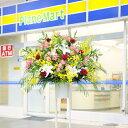 ご注文日当日のお届けもOK♪開店や移転祝いなどにおすすめのスタンド花 一段おまかせ 1.4万円コース【送料無料】