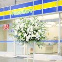 ご結婚お祝いに!スタンド花 一段1色指定 1.6万円コース(白系)当日配送可能開店祝い 開業祝い 開院...