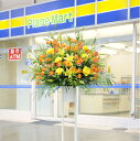 【最短2時間】温かみ溢れるお花を開店祝いや移転祝いの贈り物に スタンド花 一段2色指定 1.7万円コース(黄色・オレンジ系)【設置・回収・名札・送料全て無料】【楽ギフ_メッセ入力】