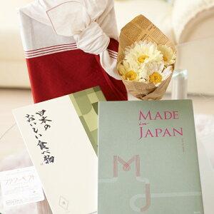 花とギフトのセット 造花花束とこだわりのカタログギフト(メイドインジャパン+日本のおいしい食べ物/MJ14+蓬)風呂敷(華包み)包み【送料無料】