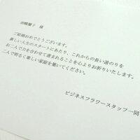 打電料0円!電報(祝電)の追加代金は一切頂いておりません。