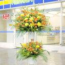 当日全国配送 結婚祝いにスタンド花 二段2色指定 2万円コース(黄色・オレンジ系)【設置・回収・名札全て無料】