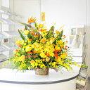 結婚祝いに!大型アレンジメントフラワー 黄色・オレンジ系2万円コース 当日配達可能!【送料無料!】【楽ギフ_包装】【楽ギフ_メッセ入力】【あす楽】