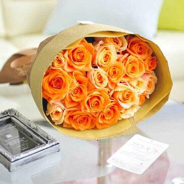 花束・ブーケ オレンジバラ20本 皇室献上実績のバラ農園から宅配直送!誕生日、結婚、長寿、新築、退職などお祝い事のフラワーギフト・贈り物にオススメ【送料・メッセージカード無料】【あす楽】