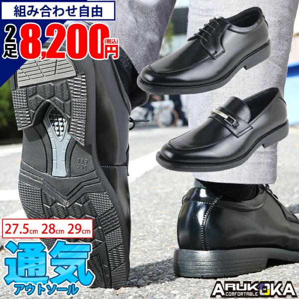 ビジネスシューズ通気性メンズ4E大きいサイズ 2足選んで8,200円(税込/込)対象 蒸れない幅広紐靴スリッポンローファー通気ソ