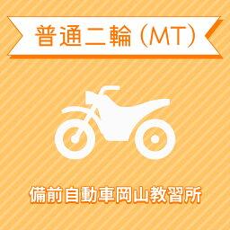 【岡山県岡山市】普通二輪MTコース(一般料金)<普通/中型/大型免許所持対象>