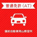 【岡山県岡山市】普通車ATコース(一般料金)<免許なし/原付免許所持対象>