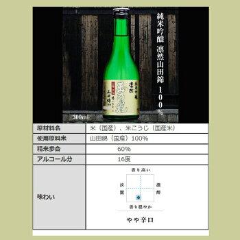 純米吟醸凛然山田錦100%