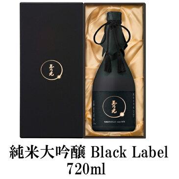 日本酒 純米大吟醸 Black Label 720ml 送料無料 蔵元直送 お歳暮 2018 お祝い 贈り物 ギフト 京都 土産 クリスマス