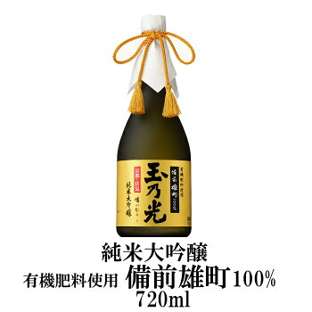 純米大吟醸有機肥料使用備前雄町(おまち)100%720ml