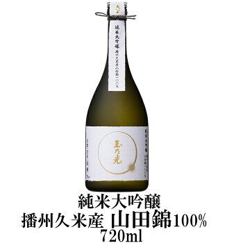 純米大吟醸播州久米産山田錦100%(化粧箱入り)