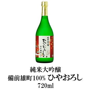 純米大吟醸備前雄町100%ひやおろし原酒720m