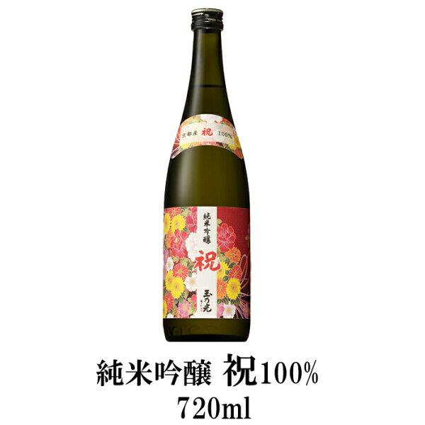 日本酒玉乃光サンキュークーポン純米吟醸祝100%720ml蔵元直送結婚式お祝い贈り物ギフト京都土産化粧箱入り母の日父の日