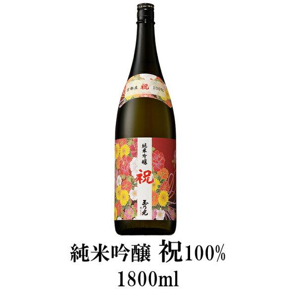 日本酒純米吟醸玉乃光サンキュークーポン祝100%1800ml蔵元直送結婚式お祝いギフト贈り物京都土産化粧箱入り母の日父の日