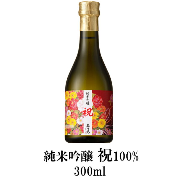 日本酒玉乃光サンキュークーポン純米吟醸祝100%300mlミニボトル蔵元直送結婚式お祝いギフト贈り物京都土産母の日父の日