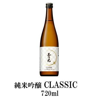 純米吟醸CLASSIC720ml