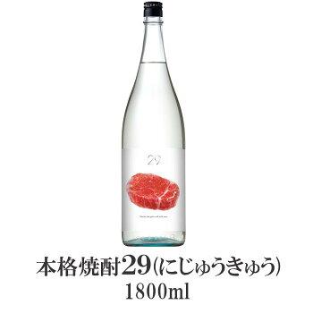 本格焼酎29(にじゅうきゅう)