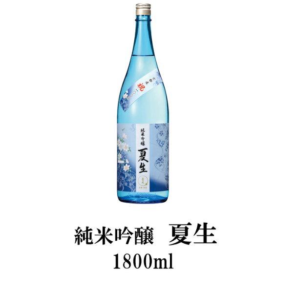 日本酒玉乃光純米吟醸夏生(なつなま)祝100%1800ml季節 数量 夏 蔵元直送御祝い贈り物ギフト京都土産