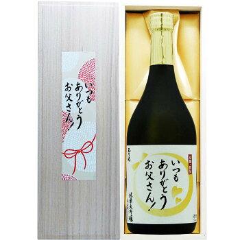 白背景_純米大吟醸有機肥料使用美山錦100%父の日ラベル(桐箱入り)