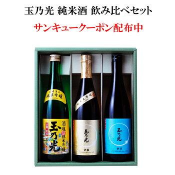 純米大吟醸・純米吟醸720ml×3本セットTS-3B