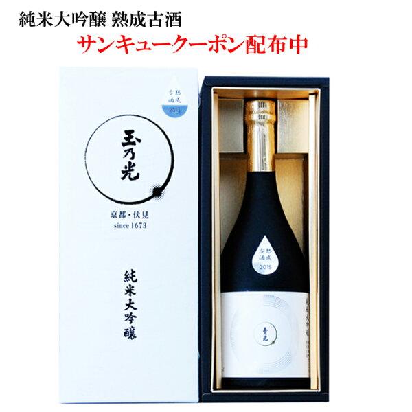 日本酒玉乃光サンキュークーポン純米大吟醸備前雄町100%熟成古酒シルバー720mlギフト贈り物御祝い結婚式化粧箱入り母の日父の日