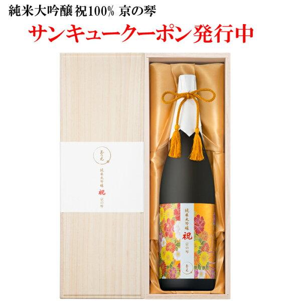 日本酒玉乃光サンキュークーポン純米大吟醸祝100%京の琴1800mlギフト贈り物お祝い結婚式蔵元直送京都土産桐箱入り母の日父の日